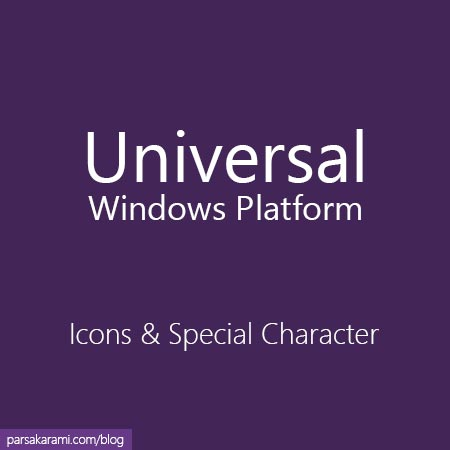 Icons and Special Characters in UWP - Parsa`s Blog